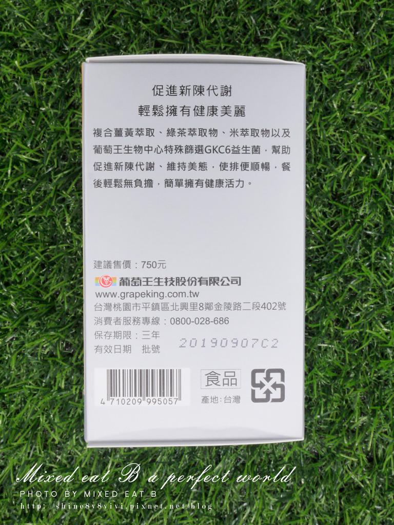 葡萄王孅益薑黃-1-4