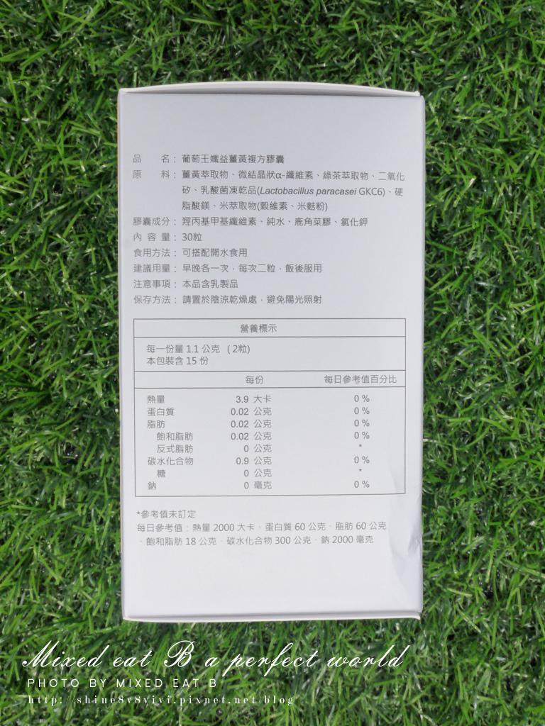 葡萄王孅益薑黃-1-5