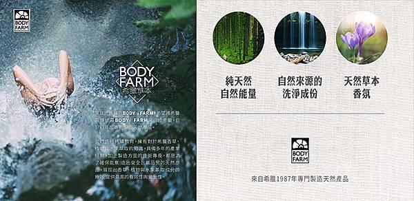 BODYFARM保養 讓肌膚耐穿一輩子.jpg