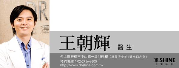 王朝輝醫生.jpg