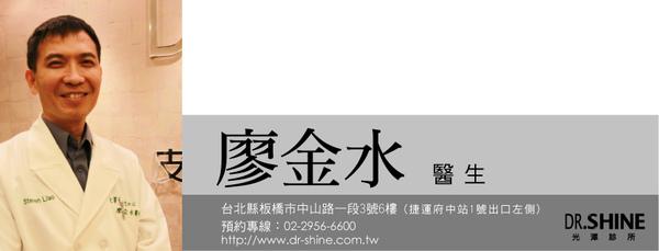 廖金水醫生-01.jpg