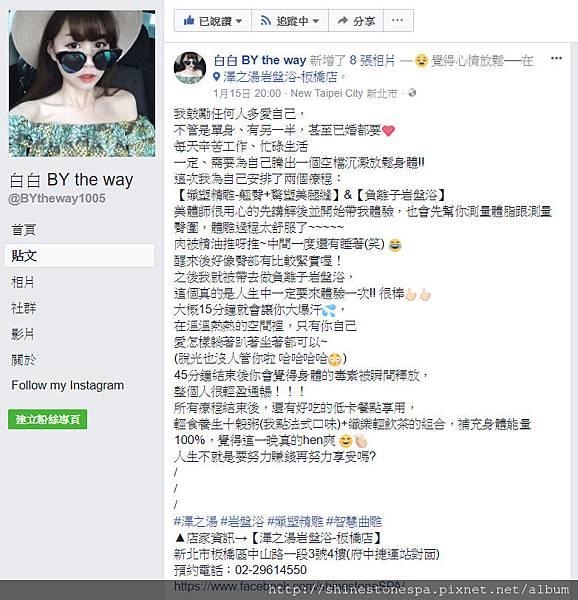 20180115_賴昱慧(白白)_FB發文內容.jpg