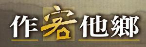 作客他鄉節目logo