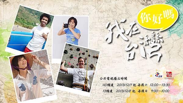 我在台灣 你好嗎 logo