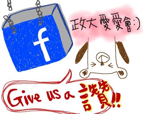 政大愛愛會facebook粉絲團:http://www.facebook.com/nccu.LoveLoveClub一起加入服務的行列吧~