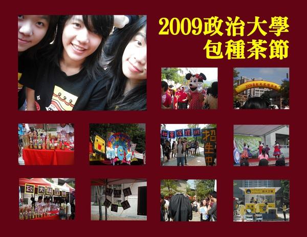 2009國立政治大學包種茶節社會學系榮獲最佳創意獎