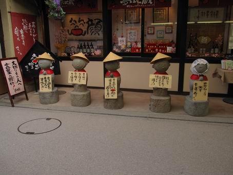 IMG_0736-宮鳥商店街的可愛地藏菩薩.JPG