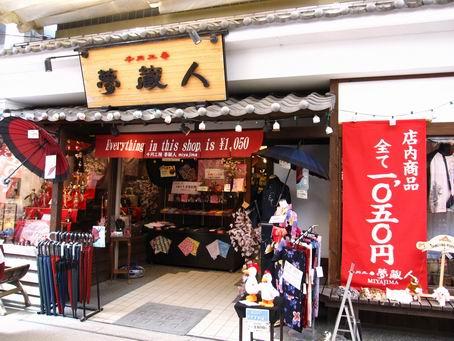 IMG_0534-「夢藏人」商店.JPG