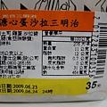 7-11 溏心蛋沙拉三明治營養標示