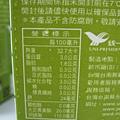 統一高纖無糖豆漿營養標示