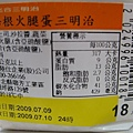 小 7 光合三明治之培根火腿蛋營養標示