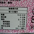 甘草酸梅湯營養標示
