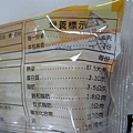 小七雞蛋沙拉夾心土司營養標示