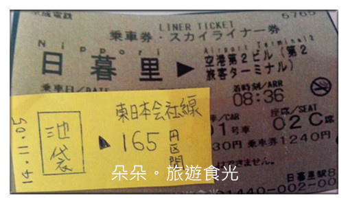 車票3_副本