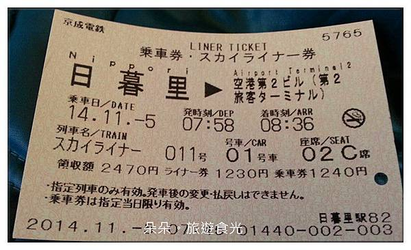 車票_副本