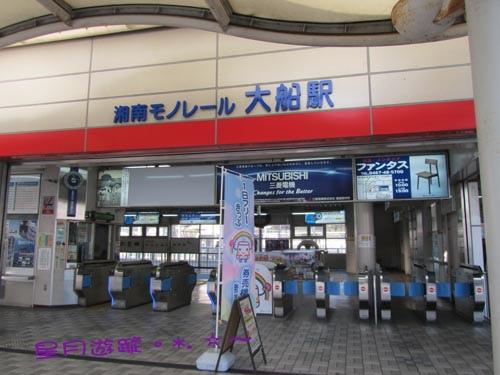 湘南モノレール・江ノ島電鉄