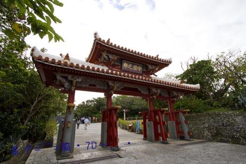 2014貓・7D~沖繩 遊-守禮門、首里城