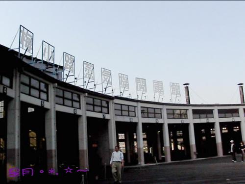 梅小路蒸気機関車館Ⅰ