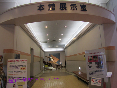 本館Ⅰ野外民族博物館
