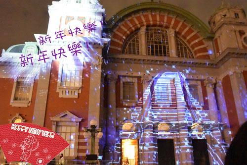 2016~新年快樂