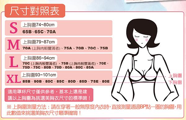 【美胸衣推薦】E-Heart 夜寢美胸衣開箱+評價分享~可愛性感~舒適好穿!