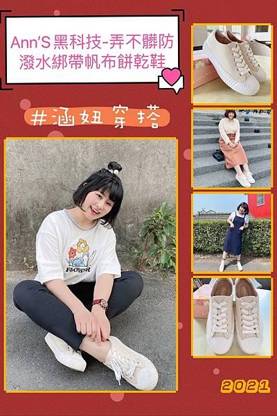 帆布鞋_210331_0.jpg