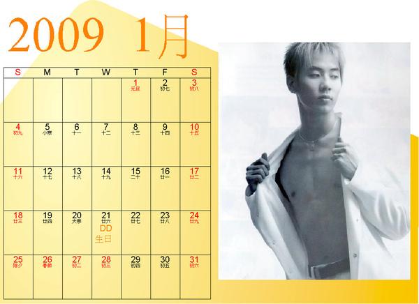 2009神話月曆DD1月生日.JPG