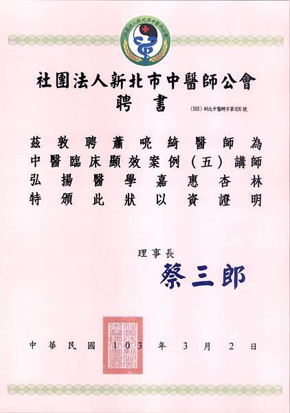 中醫臨床顯效案例5講師聘書