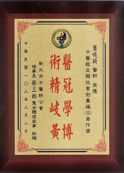 中醫臨床顯效案例5著作獎