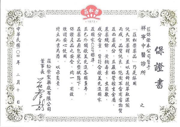 莊松榮藥品104.04.13 002