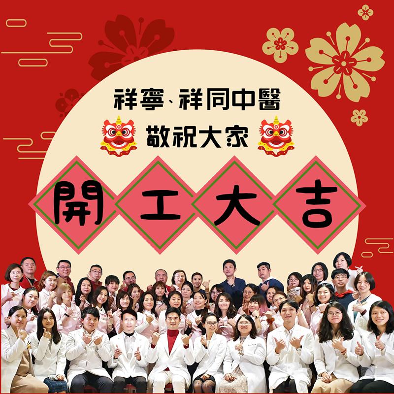 800春節+開工賀卡(公版)_開工大吉.png
