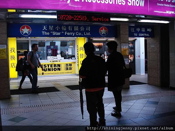 搭天星小輪到香港島