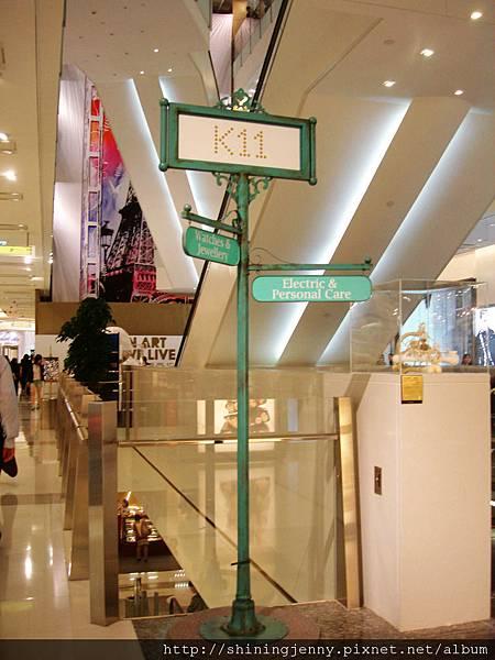 K11購物中心很有藝術的氣氛