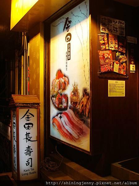 金田長壽司