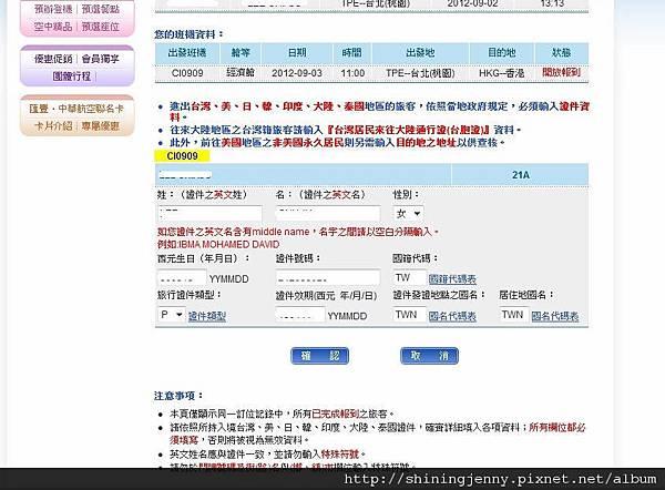華航網上預辦登機1
