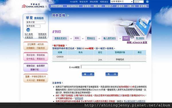 華航網上預辦登機3