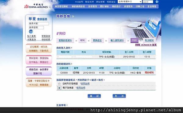 華航網上預辦登機2