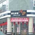 羅東市區的麵包店.JPG