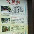 2008.05.18新竹峨眉WITH貓熊-DSCF9936.JPG