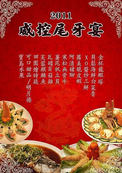 menu2-5