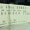 到員林的火車票.JPG