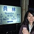 員林火車站-2.JPG