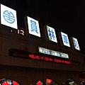 員林火車站-3.JPG