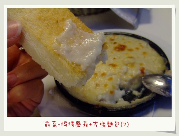 焗烤蘑菇2.jpg