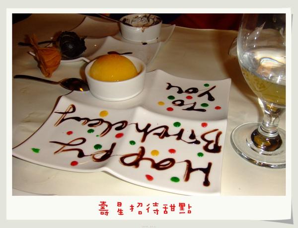 壽星甜點.jpg