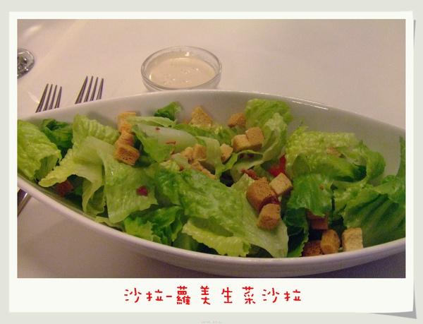 蘿美生菜沙拉.jpg