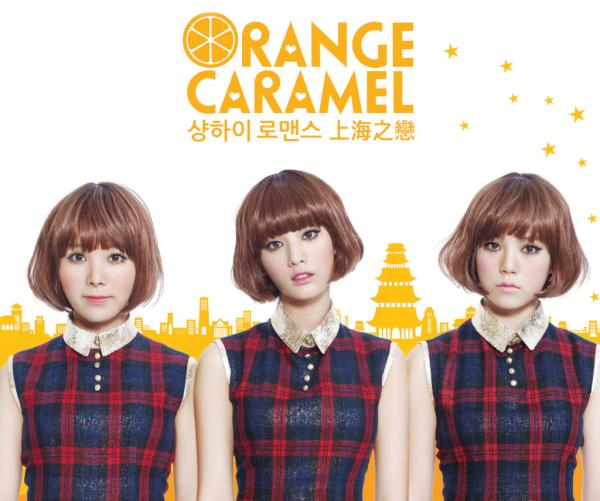 orange-caramel1.jpg