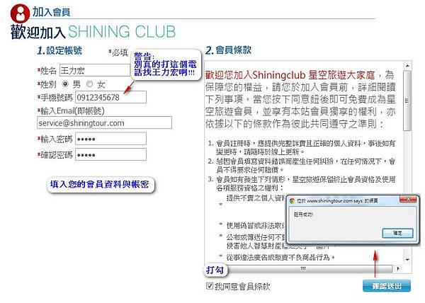 修改加入會員資料拷貝.jpg