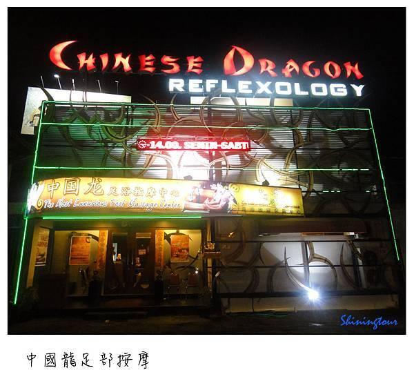 中國龍入口.jpg
