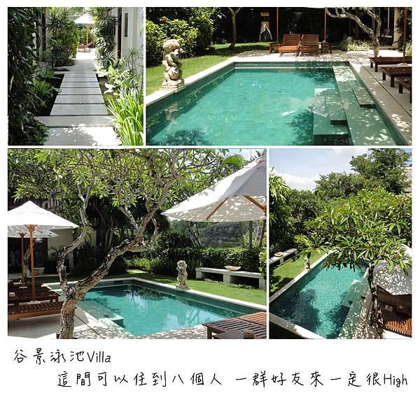 Karma6谷景泳池拷貝